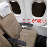 車椅子で東京旅行(1)